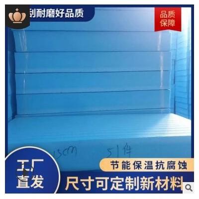 XPS挤塑聚苯板 地暖外墙挤塑保温板 复合铝箔阻燃隔热挤塑板