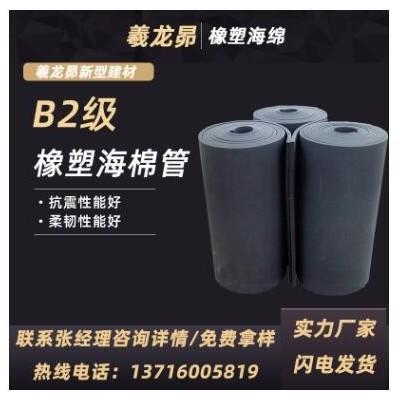 羲龙昴B2级阻燃隔热海绵管 橡塑 空调管道保温棉管保温棉厂家定制