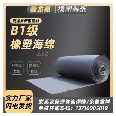 羲龙昴橡塑板 b1级阻燃 橡塑黑色 高密度空调保温 橡塑板厂家批发
