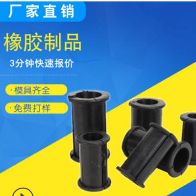 供应橡胶保护套夹胶减震胶管夹管胶套 橡胶保护套 挖掘机开口胶套