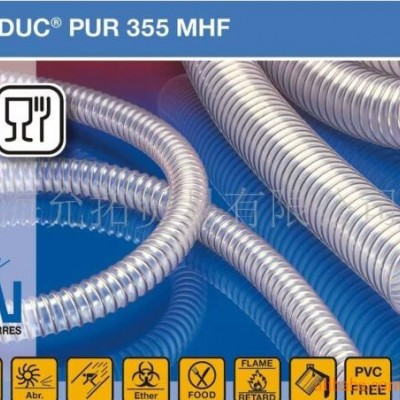AIRDUC PUR 355 MHF抽取式和输送用管