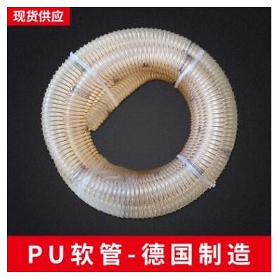 德国产地PU 聚氨酯管镀铜钢丝软管工业木工雕刻机伸缩透明吸尘管