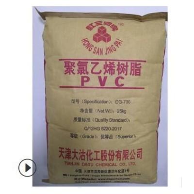 现货供应 PVC 天津大沽 DG-700 量大价优