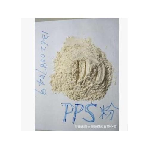 模塑粉PPS粉末雪佛龙菲利普斯/R40B米黄色PPS粉末