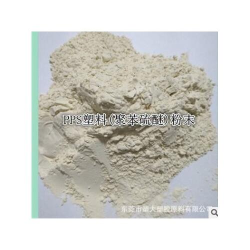 供应分散性喷涂级PPS粉末菲利浦/7006A 米黄粉末
