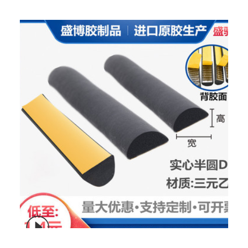三元乙丙D型实心半圆形epdm橡胶密封条带自粘配电柜箱门窗胶条