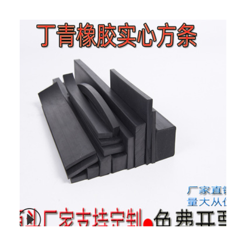 丁晴橡胶条实心耐油耐磨耐压方条减震缓冲扁条船用橡胶密封条
