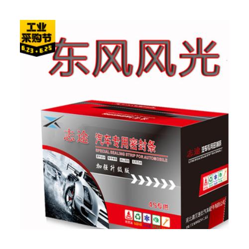 东风风光S560/580/330/370专用汽车密封条全车门隔音胶条改装降噪