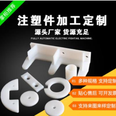 加工定做塑料制品、异型零件、注塑件、尼龙异型件