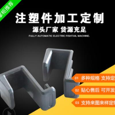 加工定制塑料配件模具异型注塑件机械五金塑料件注塑加工件