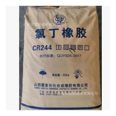 长寿CR244系列,CR2441 2442 2443 2444氯丁橡胶244系列