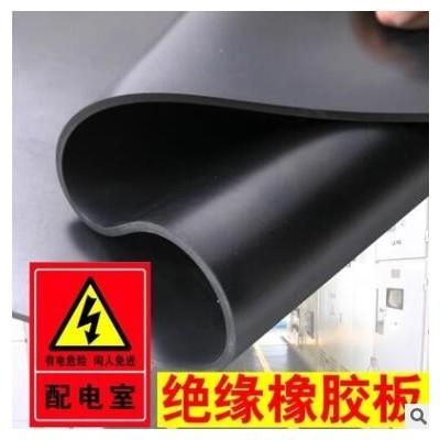 现货批发绝缘胶垫橡胶板胶板高压绝缘垫配电房绝缘胶板