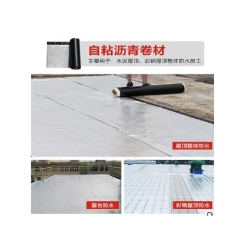 现货批发自粘SBS自粘防水卷材彩钢瓦隔热防水材料裂缝补漏