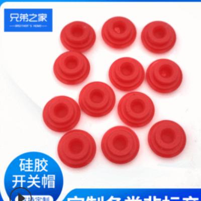 定制硅胶制品开关帽 硅胶单点单粒绝缘开关帽 红色电子开关橡胶帽