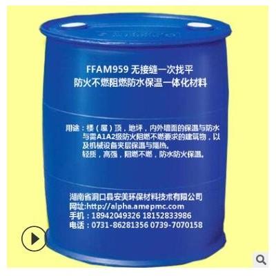 防水剂+阻燃剂+不燃剂+水泡+水洗+泡塑+树脂+涂料+皮革+织物+板材