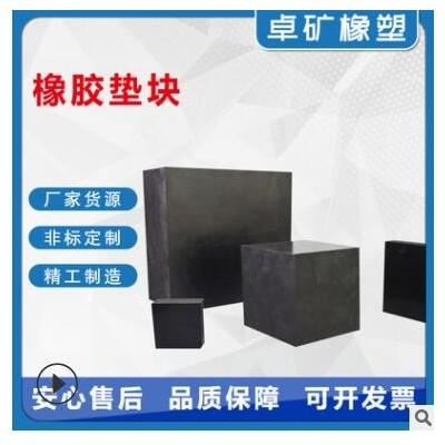 供应桥梁橡胶支座 橡胶垫减震垫 机床防震垫脚垫 加厚机械橡胶板