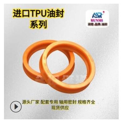 厂家直销 量大从优进口聚氨酯油封 IDU 轴专用密封