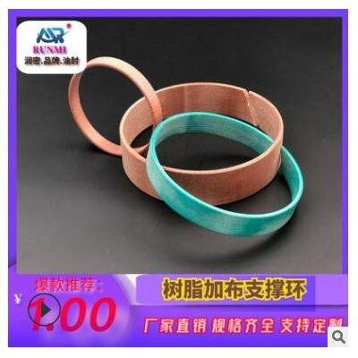 厂家供应 酚醛树脂加布支撑环 树脂导向环 型号齐全 支持定制