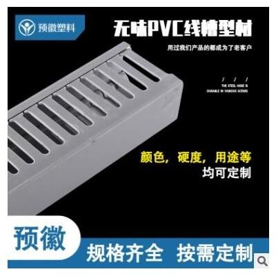 厂家直供 PVC线槽型材 全新料橡胶PVC线槽型材 可定制