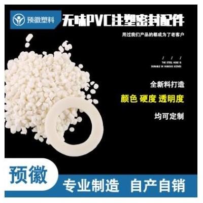 厂家直供 橡胶PVC注塑密封配件 全新料打造PVC 可定制