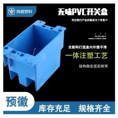 厂家直供 橡胶PVC开关盒规格齐全全新料打造阻燃