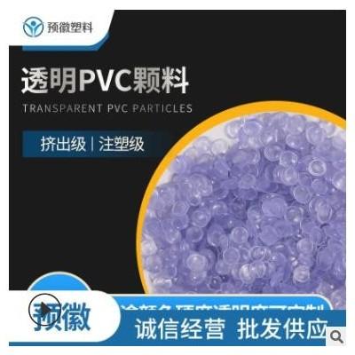 PVC透明颗料 40-90度注塑挤出料 环保PVC定制 厂家供应