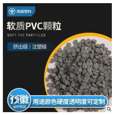 软质PVC颗粒挤出塑胶密封条厂家供应环保PVC塑胶粒子定制