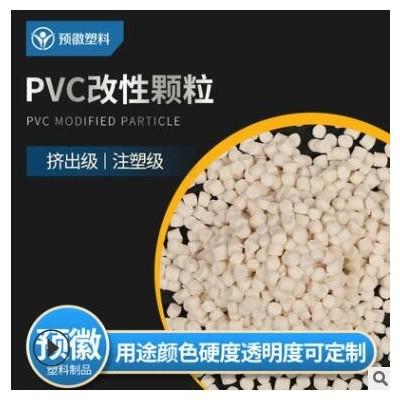 环保PVC颗粒 PVC粒子挤出料 塑胶颗粒插座开关料 江苏PVC改性料