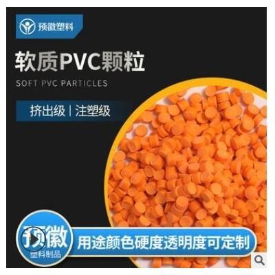 软质PVC颗粒PVC塑料粒子注塑级可定制厂家供应 上海环保PVC塑料