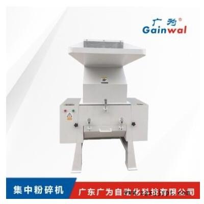 GGP系列【集中粉碎机】粉碎片、型、板材等塑料制品浇口