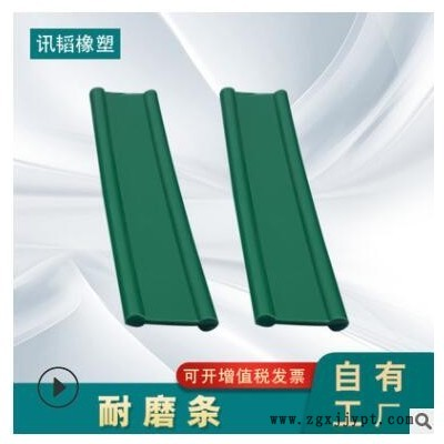 厂家生产工程塑料挤出耐磨护栏垫轨 聚乙烯耐磨条 挤出耐磨条