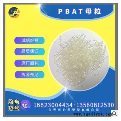 PBAT载体相容剂 半降解材料相容剂 PBAT母粒 吸管餐具材料添加剂