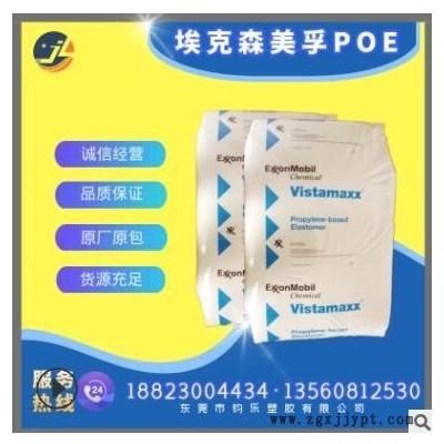 埃克森POE9061 poe9071 EVA发泡改性 PP TPO改性低密度EXACT
