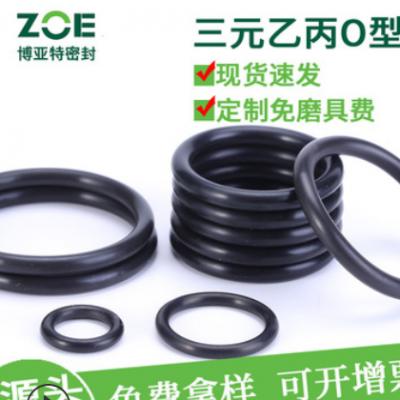 现货三元乙丙橡胶o型圈 厂家密封件耐老化高温垫圈epdmo形密封圈