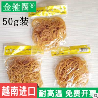 包邮50克装样品厂家直销越南黄橡皮筋橡皮圈橡胶圈牛皮筋办公皮筋