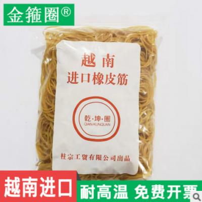 一斤包装包邮厂家直销越南黄色橡皮筋高弹橡皮圈批发橡胶圈牛皮筋