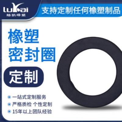 橡胶O型密封胶圈机器配件硅胶密封圈橡塑密封防尘零件批发定制