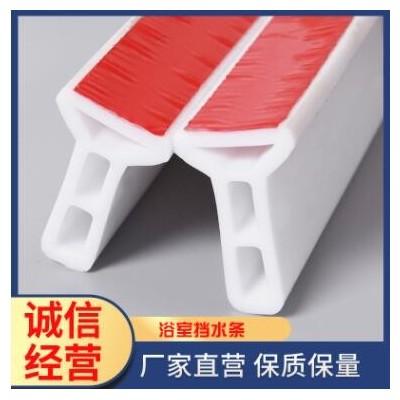 厂家供应 浴室可弯曲硅胶挡水条 卫生间 淋浴房阻水条 隔水自粘条