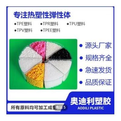厂家现货tpe/tpu/tpv/tpee/tpr可定制 tpe包胶透明料塑胶原料颗粒