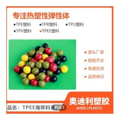 tpee热塑性弹性体塑胶原料 汽车配件原料tpee海翠料厂家加工定制