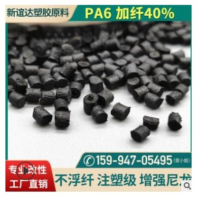 PA6玻纤40不浮纤增强尼龙 改性塑胶材料高光泽黑色pa6原料批发