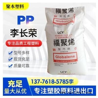 台湾李长荣化工PP无规共聚ST611K高透明PP食品容器瓶盖料聚丙烯PP