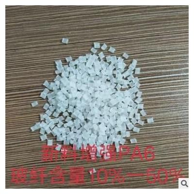 PA6 30GF%/玻纤增强/半透光 易染色 耐热稳定/高强度/GF30