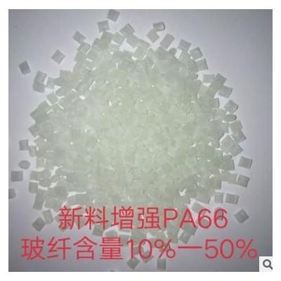 PA66 30GF%/玻纤增强/半透光 易染色 耐热稳定/高强度/GF30