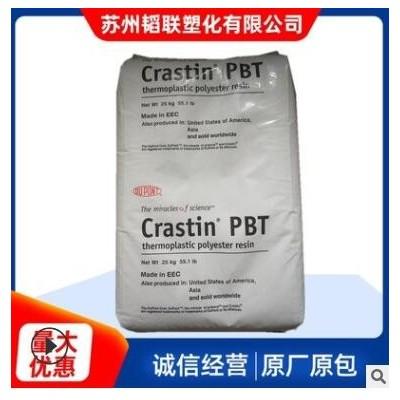 本色 30%玻纤增强 PBT 美国杜邦 CE15330 NC010 阻燃塑胶原料