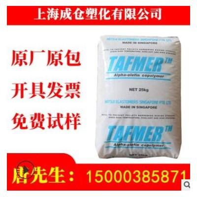 POE/日本三井化学/DF110 注塑级 耐低高揾 增韧poe聚烯烃弹性体