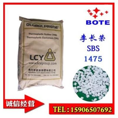 厂家直发SBS 惠州李长荣 1475 热塑性橡胶 增韧级 油胶 塑料改性
