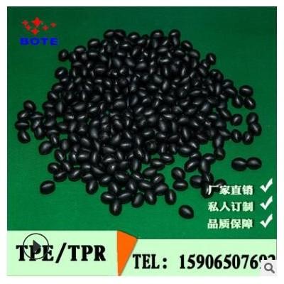 厂家生产黑色TPR TPE橡胶弹性体料TPR橡胶料 注塑级密封垫 减震垫