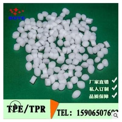 宁波搏特 TPE TPR热塑性弹性体20-95度 TPE包胶 可定制 注塑 挤出