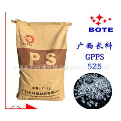 厂家直发 PS GPPG CG525 塑料 PS原料 透明PS 包装容器 外壳用料